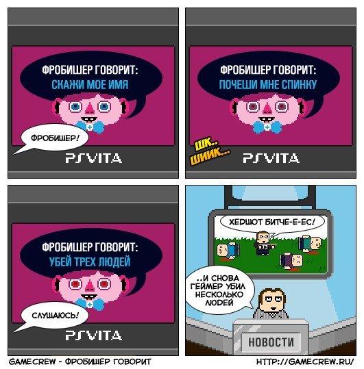 #GameCrew #37: Фробишер говорит   - Изображение 1
