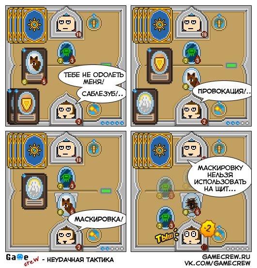 #GameCrew #39: Неудачная тактика  . - Изображение 1