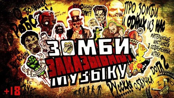 Подкаст «Зомби Заказывают Музыку» - Выпуск 1 - Изображение 1