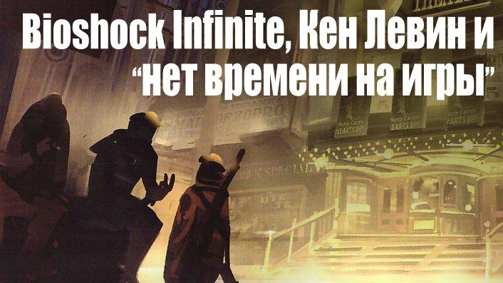 """Bioshock, Кен Левин и """"нет времени на игры"""" - Изображение 1"""