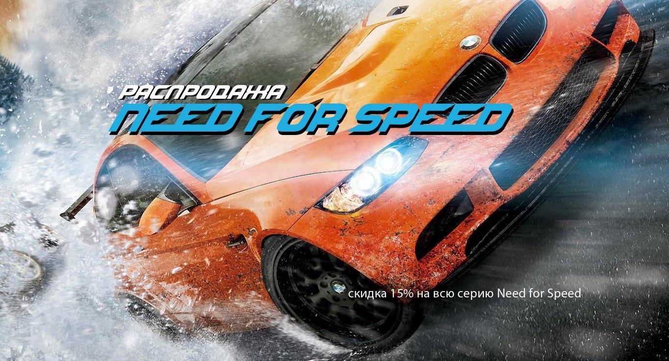 - 15% на серию Need For Speed! Скачать бесплатно шок видео без регистрации и смс  - Изображение 1