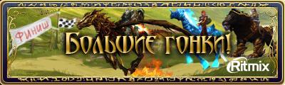"""В игре Runes of Magic стартовал новый ивент, посвященный """"Большим гонкам"""". На специальных аренах Табореи участники  ... - Изображение 1"""
