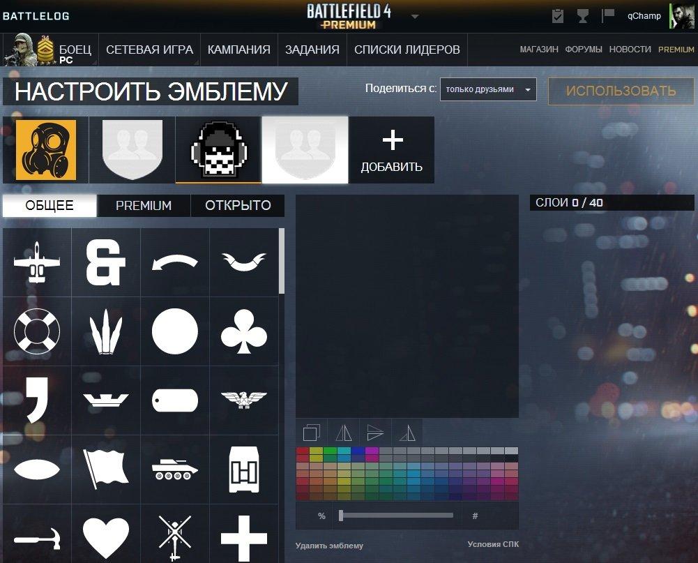 Как получить крутую эмблему в Battlefield 4 - Изображение 2