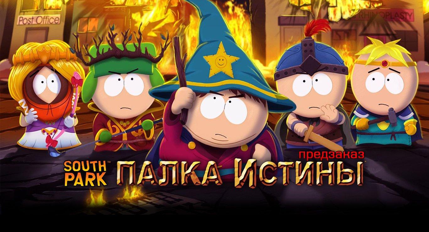 Друзья, у нас открылся предзаказ South Park: The Stick of Truth!   Бонус предзаказа: набор «Беспардонное братство» ... - Изображение 1