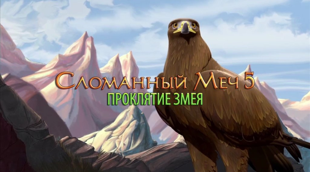 Канобу!  «Сломанный Меч 5: Проклятие Змея» уже на iOS! С официальными русскими субтитрами для первого эпизода. Всем ... - Изображение 1