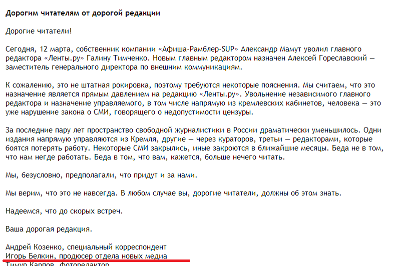 Смерть Ленты.ру Может Белкин вернётся? - Изображение 1