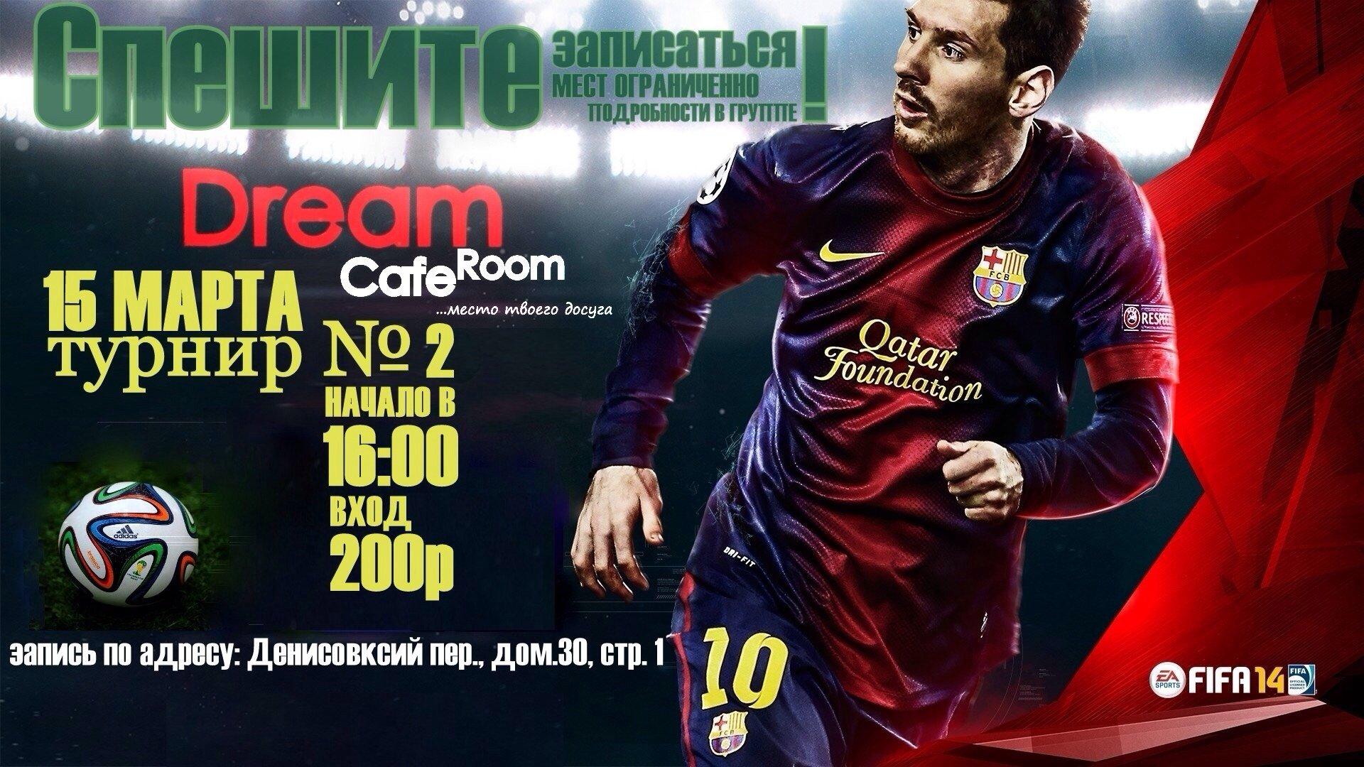 Турнир FIFA14 в DreamRoomCafe! Вы с нами? - Изображение 1