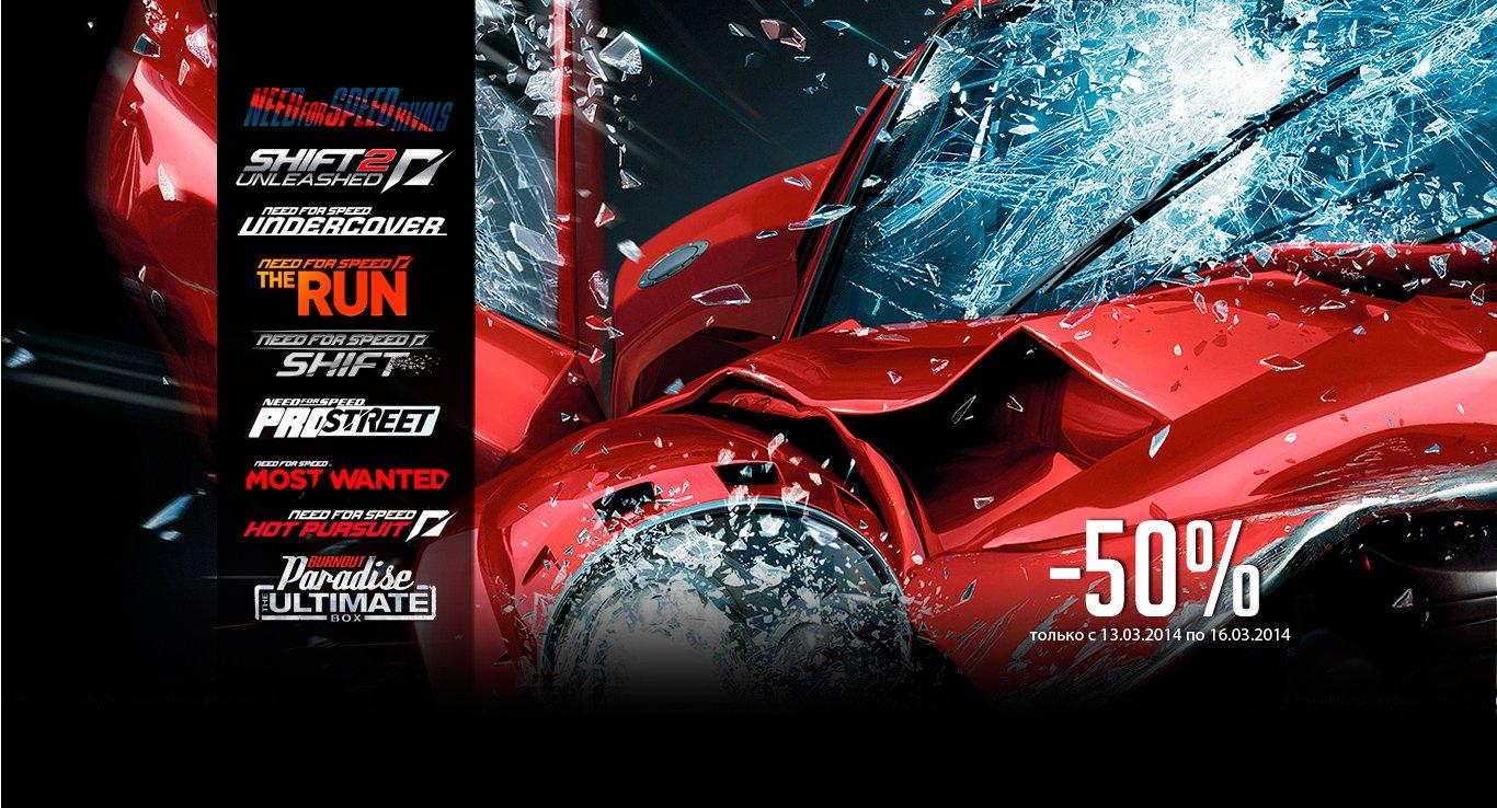 Эпическая распродажа NFS! Игры серии Need For Speed со скидкой 50%  - Изображение 1