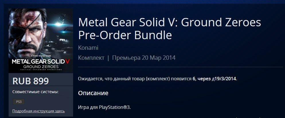 Metal Gear Solid V: Ground Zeroes в PSN можно будет купить всего за 899 руб (версия для PlayStation 3).Дисковые ве ... - Изображение 1