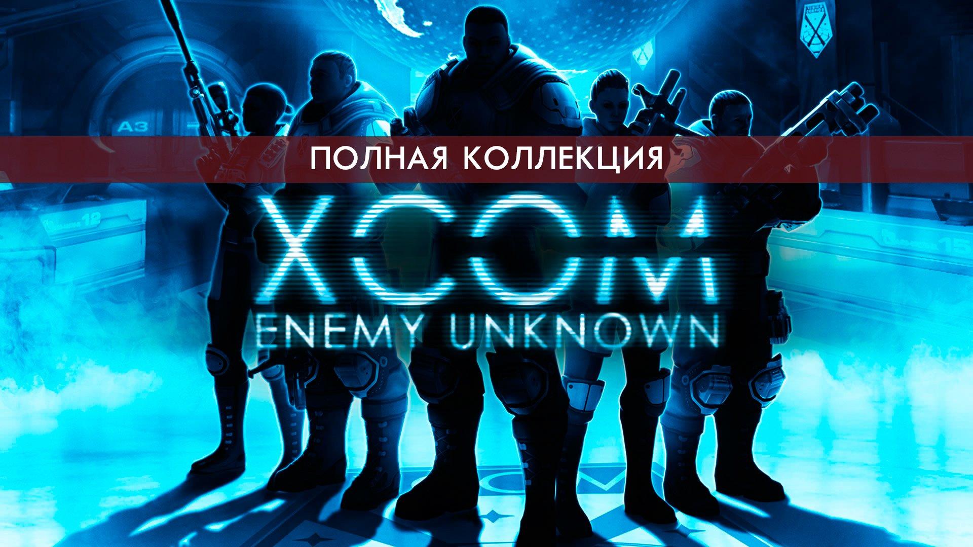 XCOM: Enemy Unknown. Полная коллекция на Эпике!  - Изображение 1
