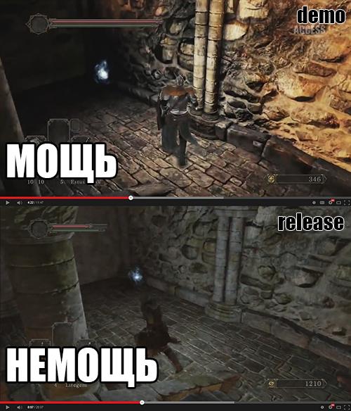 Сравнение графики в демке и релизной версии Dark Souls 2 - Изображение 1