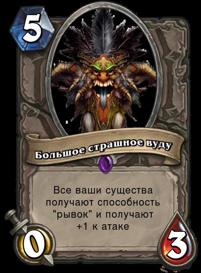 """Играем мы за колдуна со способностью """"призыв трупного паука 1/1"""". В своей колоде этот герой имеет следующие карты:  ... - Изображение 3"""
