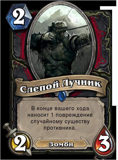 Идеи Рыцаря Смерти. (HearthStone) - Изображение 3