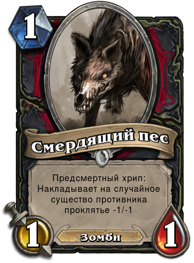 Идеи Рыцаря Смерти. (HearthStone) - Изображение 2