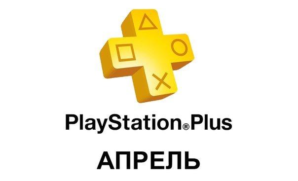 [СЛУХ] АПРЕЛЬ 2014 PlayStation Plus - Изображение 1