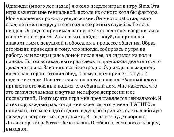 Правда жизни от Sims. - Изображение 1