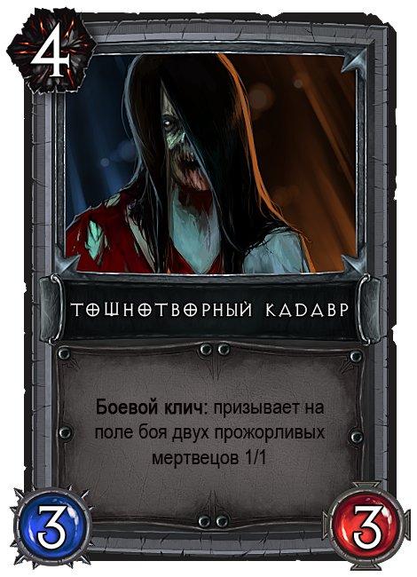 Hearthstone VS Diablo - Изображение 1