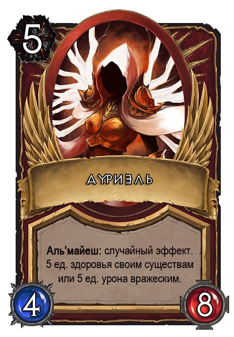 Hearthstone VS Diablo - Изображение 4