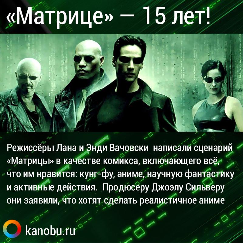 Пять интересных фактов о «Матрице» - Изображение 1