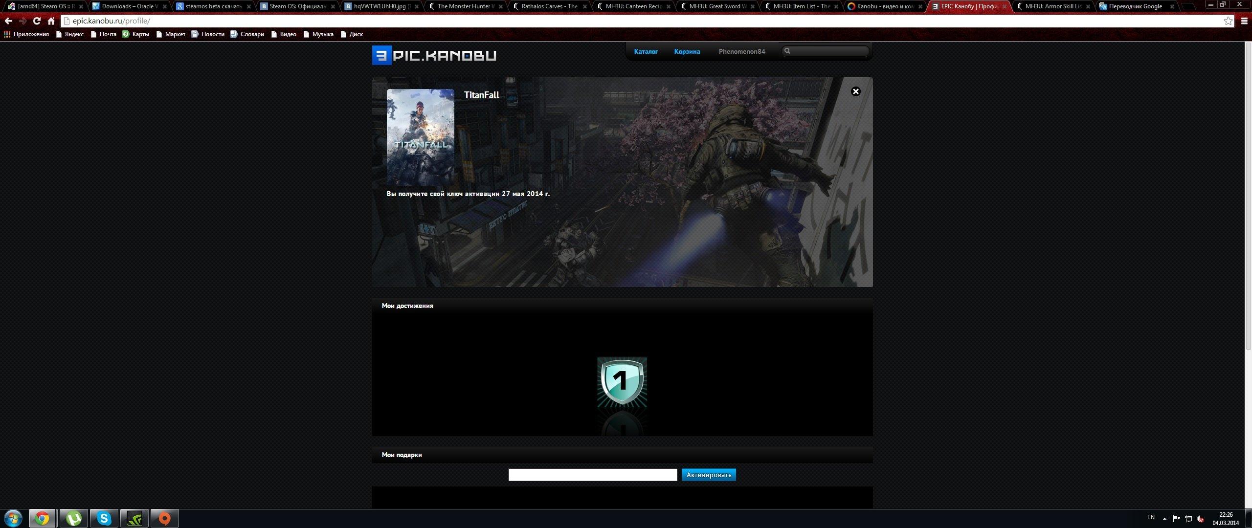 Я один негодую о покупке ключа для Titanfall на канобу?  - Изображение 1