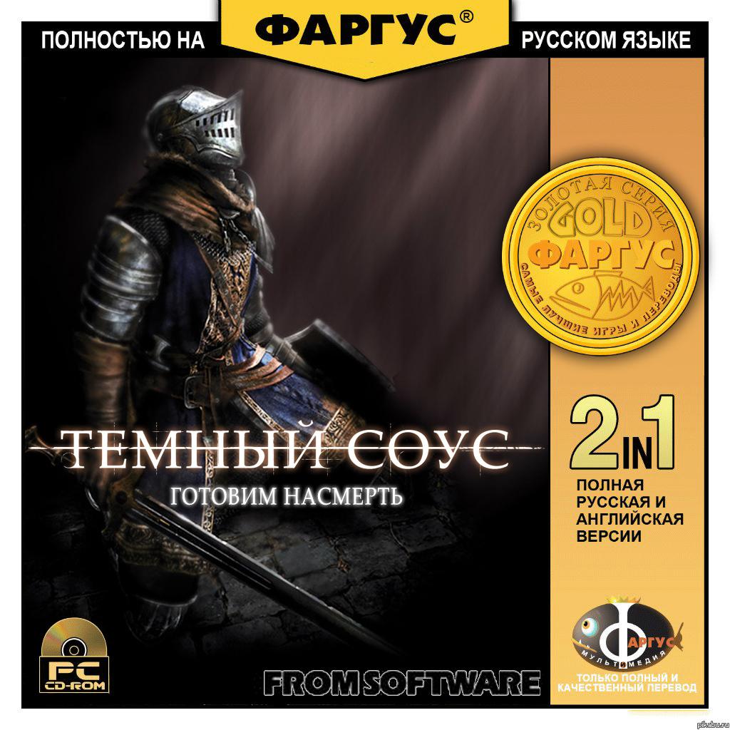 Трудности перевода в играх    Не все, наверное, помнят древние пиратские переводы, которые раньше делали для всяких ... - Изображение 1