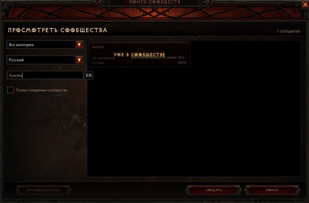Сообщество Kanobu в Diablo 3 - Изображение 2
