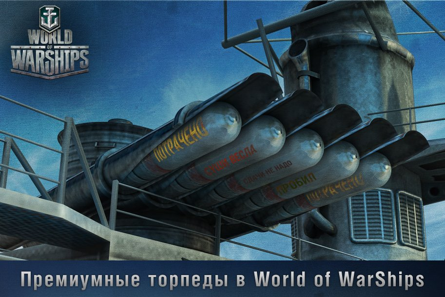 World of Warships: стреляем ядерными снарядами и грабим корованы - Изображение 4