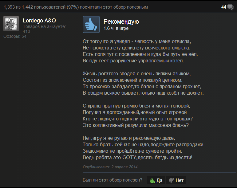Steam, Рекомендации - Изображение 1
