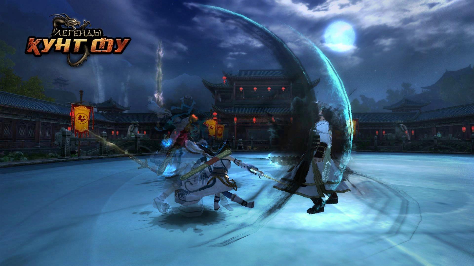 Легенды Кунг Фу - Изображение 1