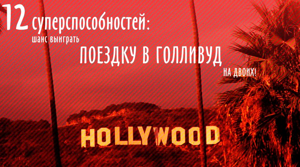Русские супергерои – реальность или миф?. - Изображение 15