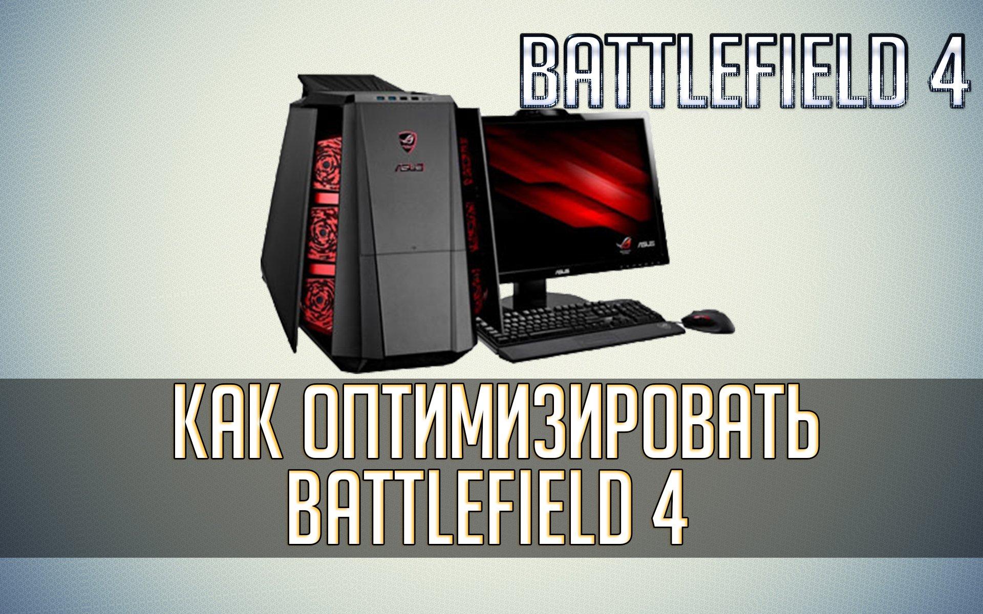 Как оптимизировать Battlefield 4 . - Изображение 1