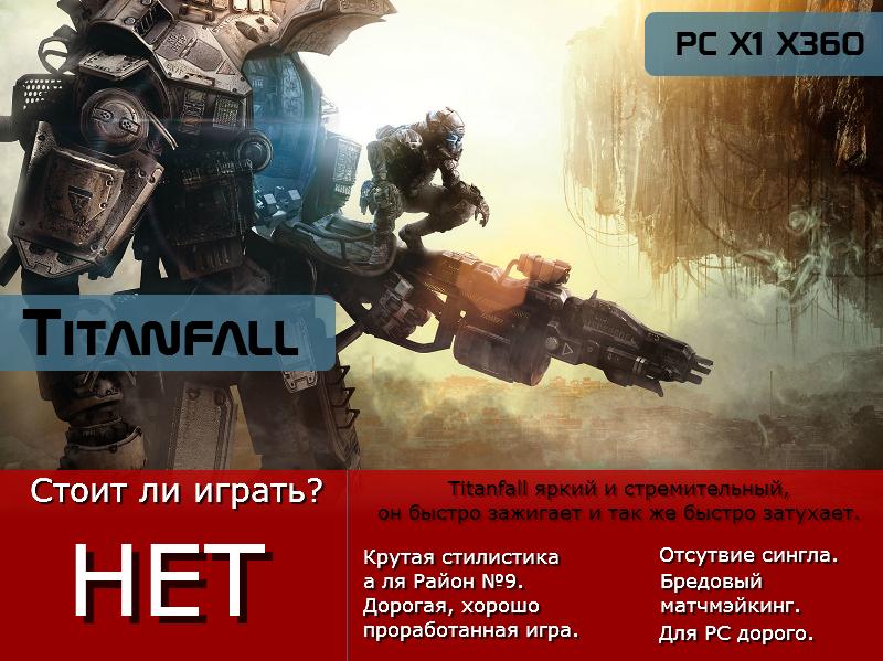 Почему не стоит играть в Titanfall - Изображение 1