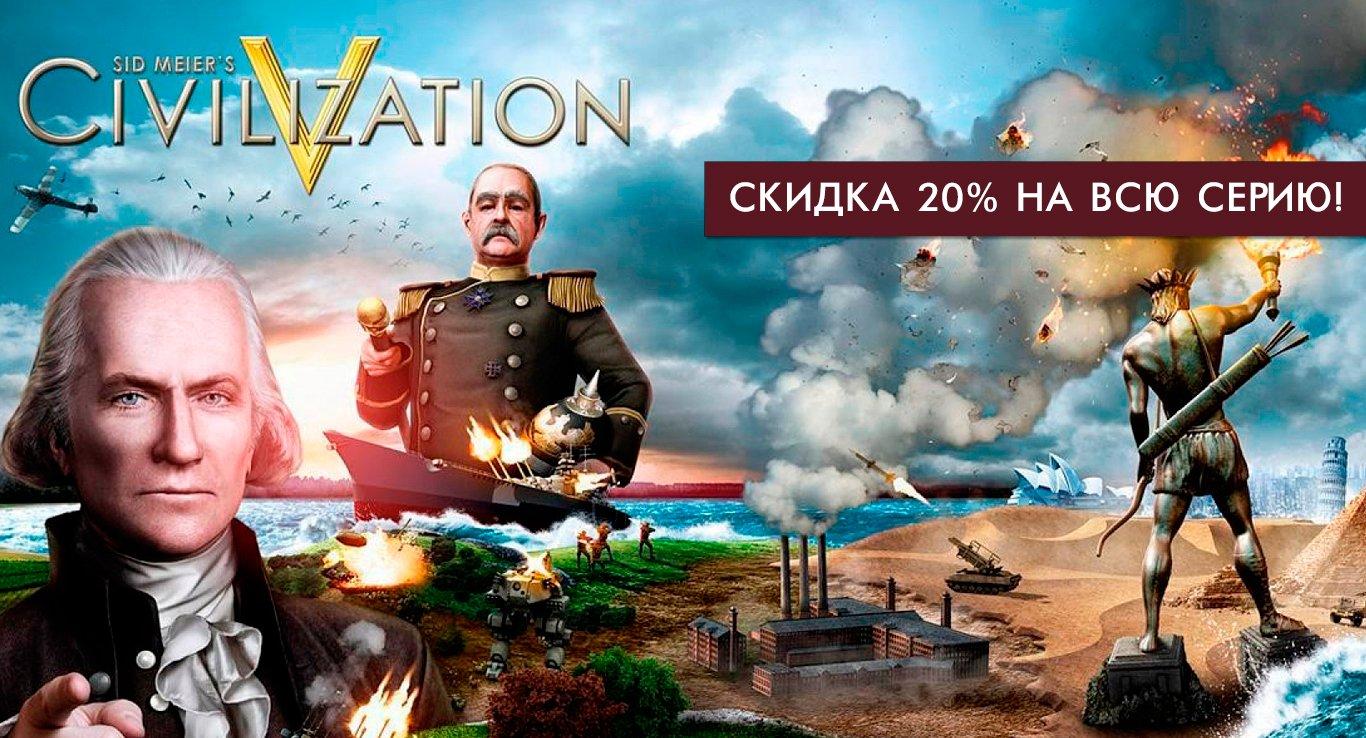 В честь анонса Sid Meier's Civilization: Beyond Earth мы снизили цены на все серию Civilization V!   Перейти в маг ... - Изображение 1