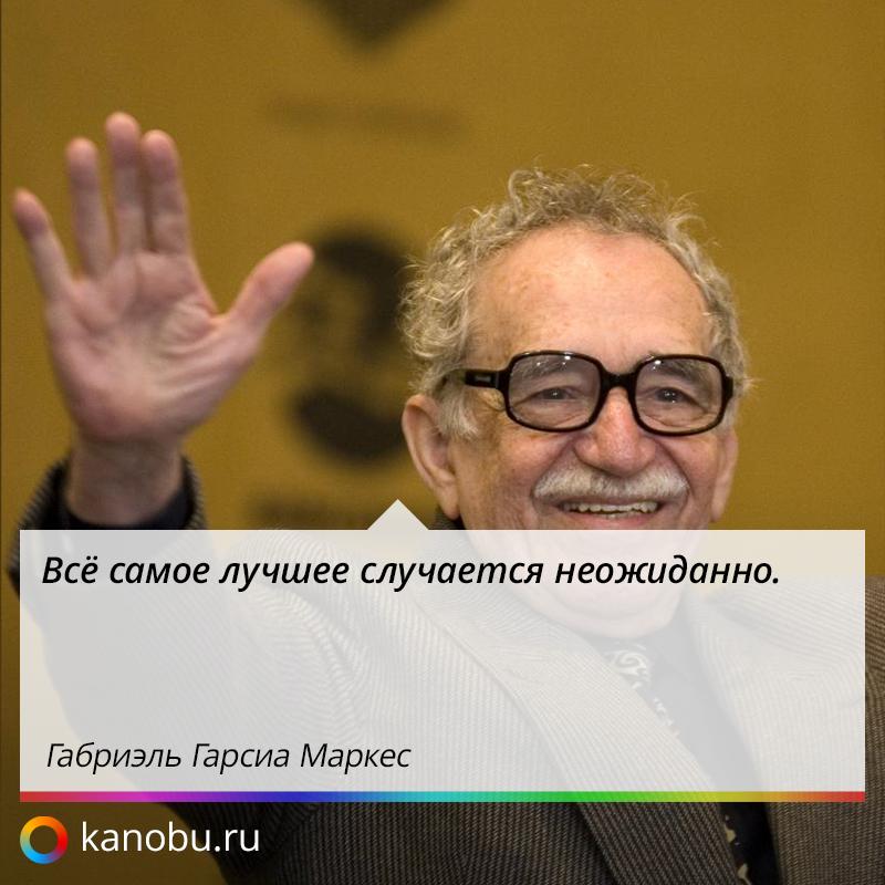 Так говорил Маркес - Изображение 6