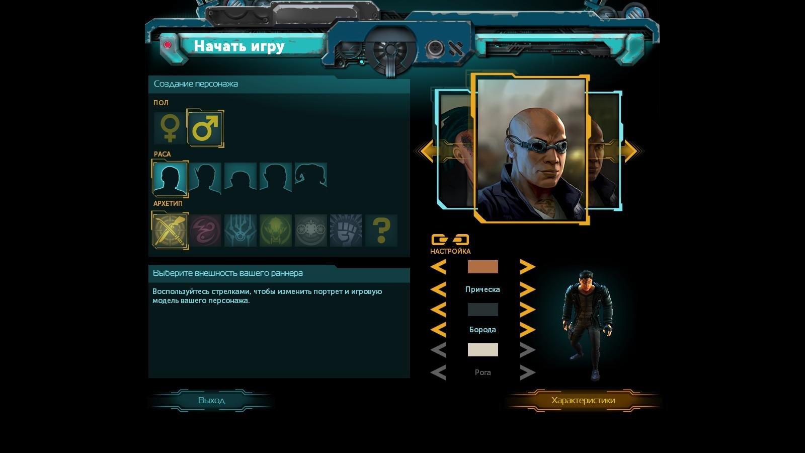 Shadowrun returns. Достойна ли внимания? - Изображение 3