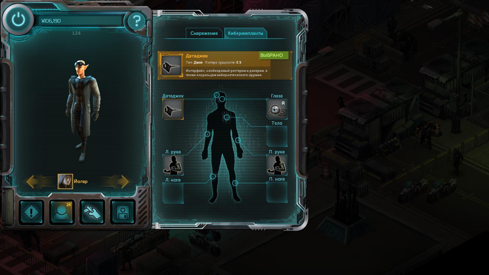 Shadowrun returns. Достойна ли внимания? - Изображение 9