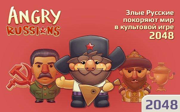 Angry Russians - Изображение 1