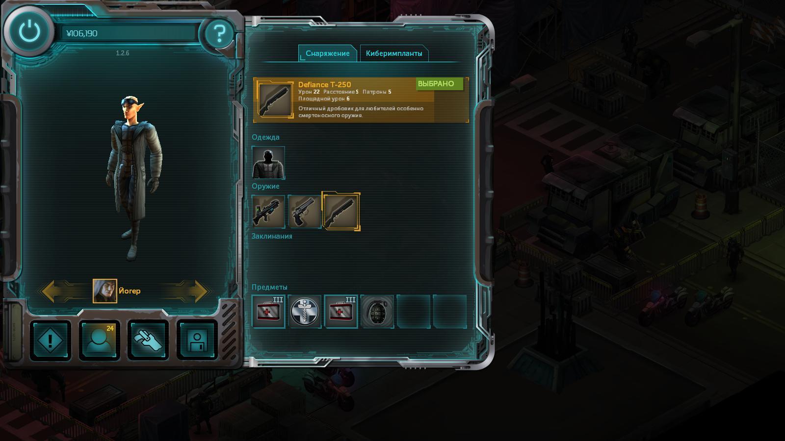 Shadowrun returns. Достойна ли внимания? - Изображение 8