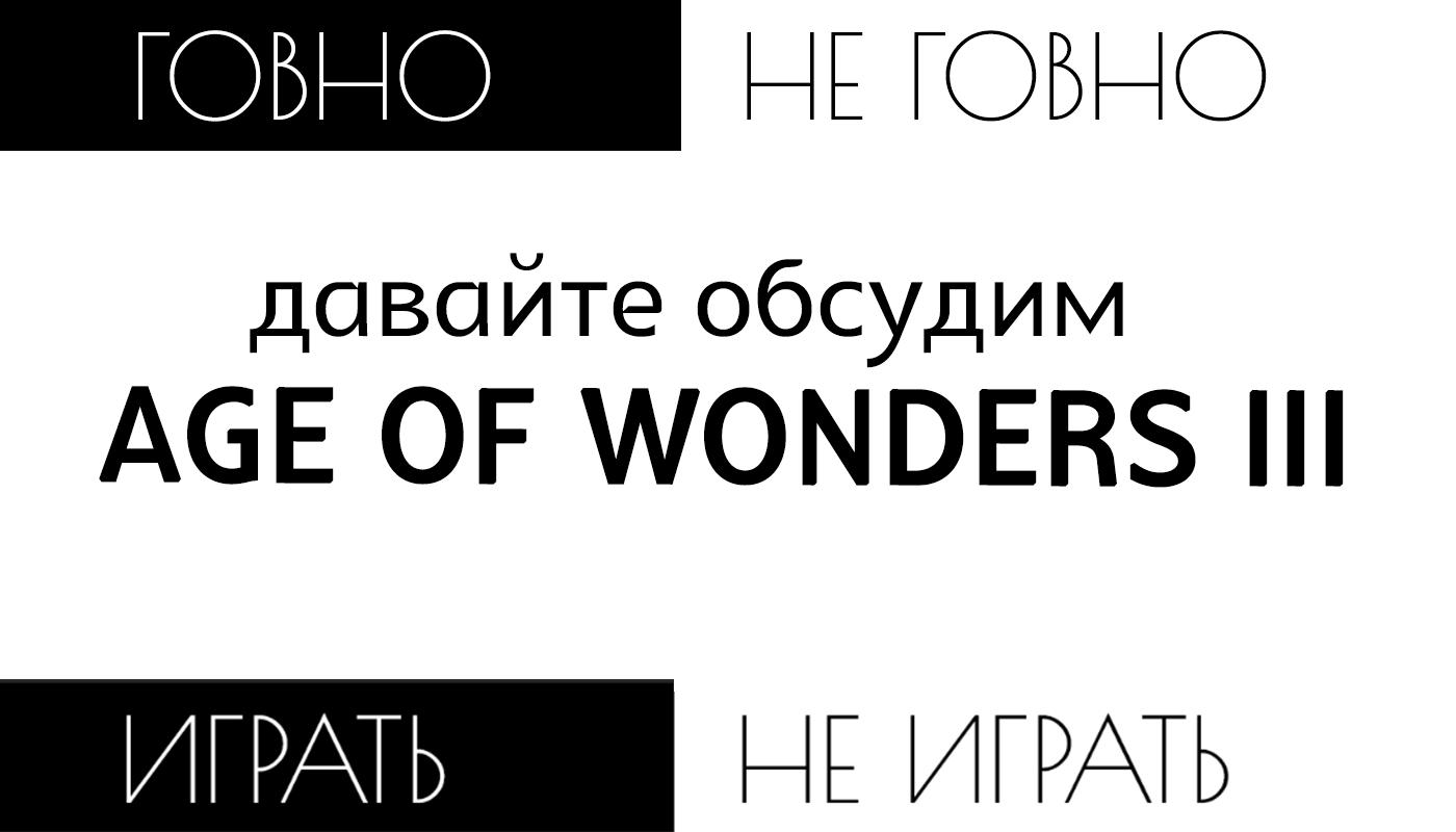 Age of Wonders III  - Изображение 1