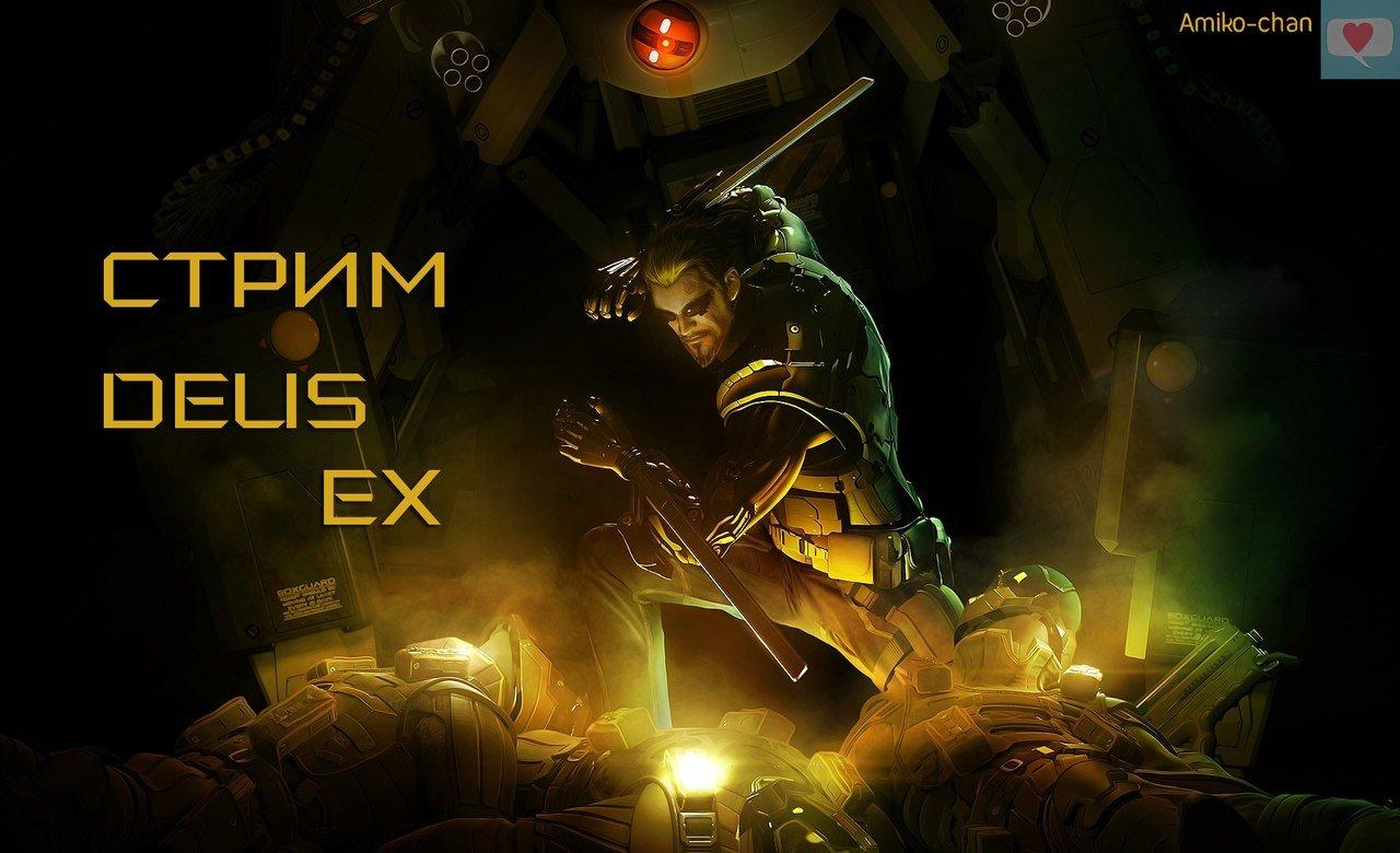 Стрим по Deus Ex - Изображение 1