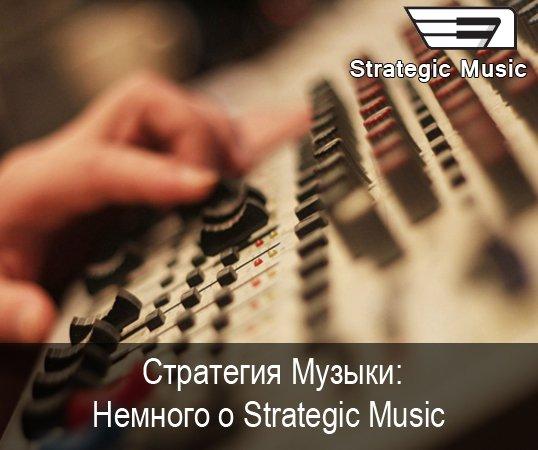 Стратегия Музыки: Немного о Strategic Music - Изображение 1