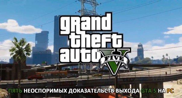 Пять неоспоримых доказательств выхода GTA 5 на PC. - Изображение 1
