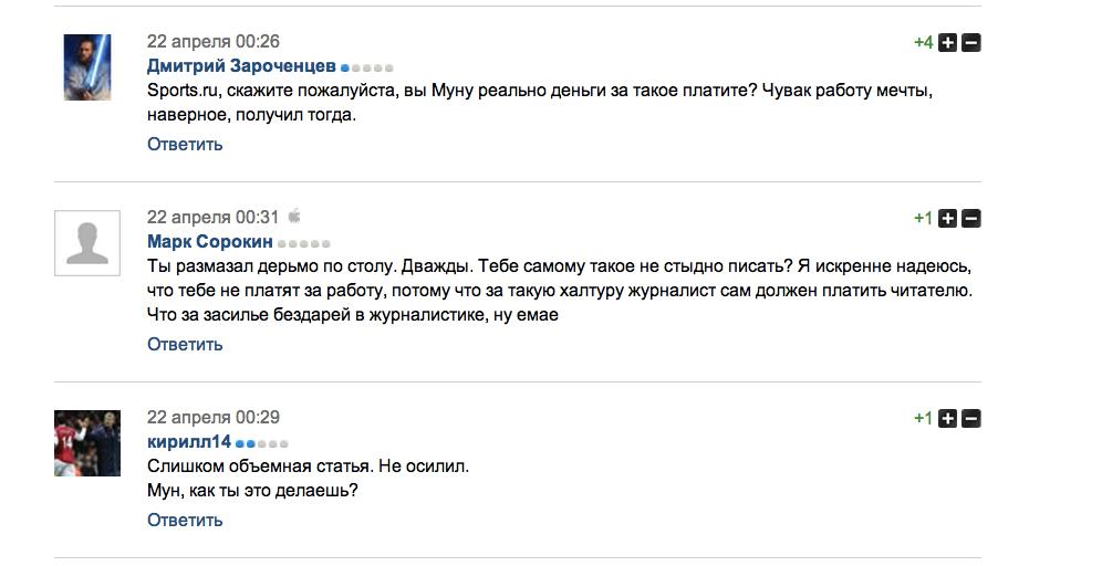 """спортфанаты от игровых """"критиков"""" не сильно отличаются - Изображение 1"""