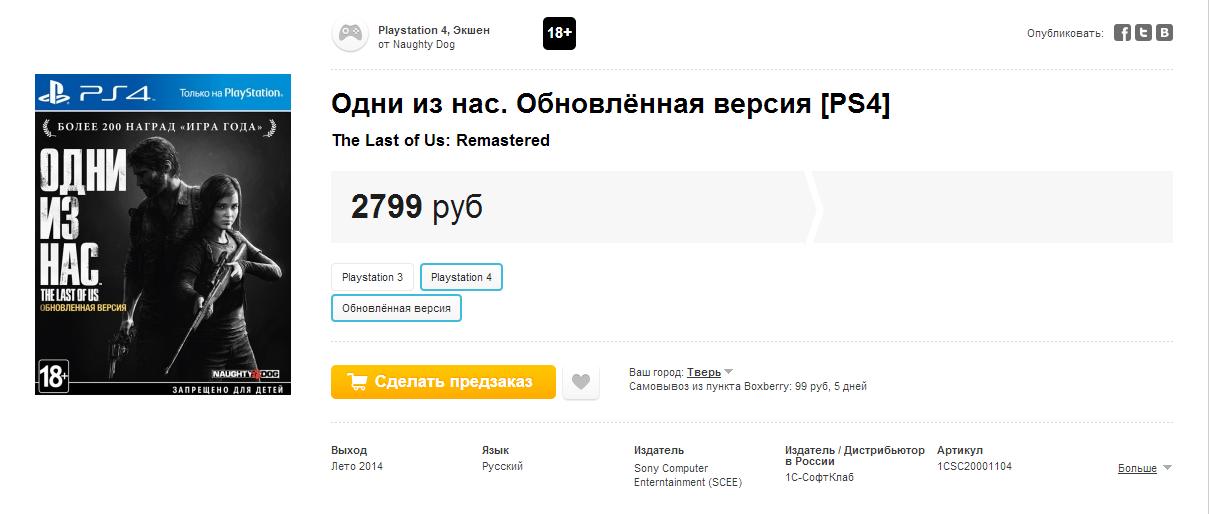 Одни из нас. Обновлённая версия [PS4] The Last of Us: Remastered - Изображение 1