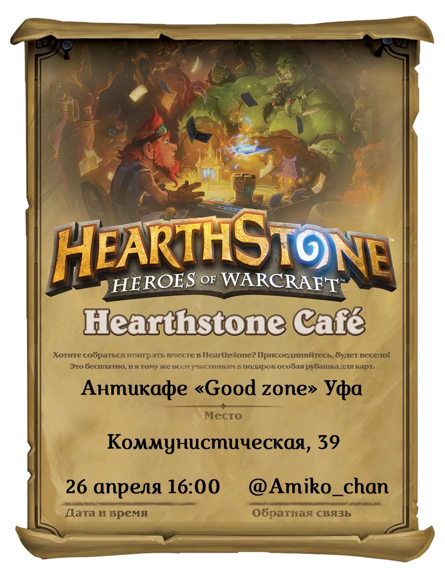 Hearthstone Café! Уфа - Изображение 1