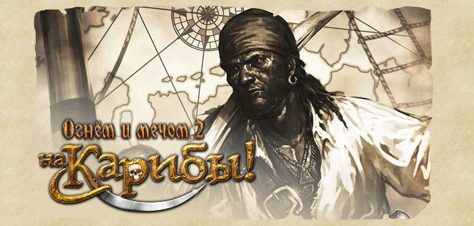 Огнем и Мечом 2: На Карибы живы!. - Изображение 1