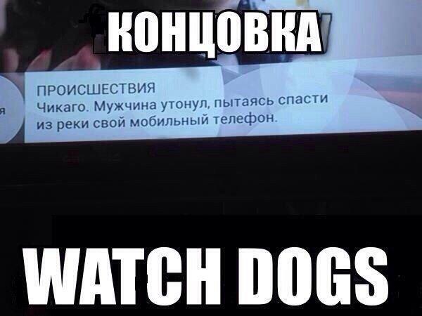 Концовка WATCH DOGS! - Изображение 1