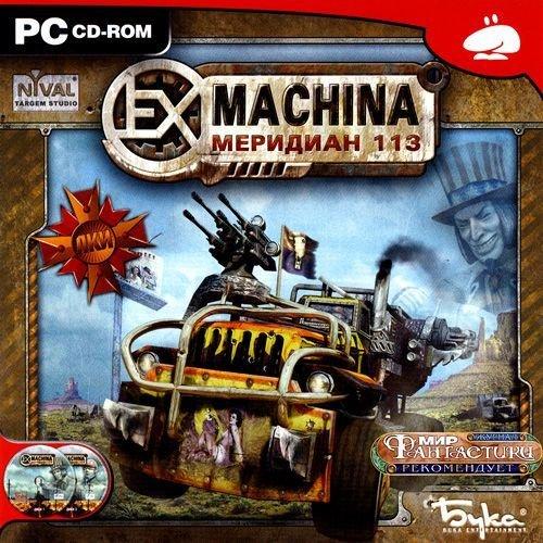 Ex Machina:Меридиан 113 - Изображение 1