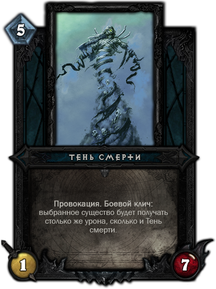 Diablo в Hearthstone: нежить - Изображение 4
