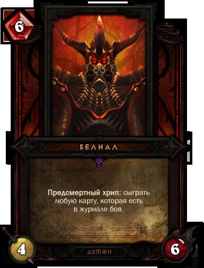 Diablo в Hearthstone: демоны - Изображение 5